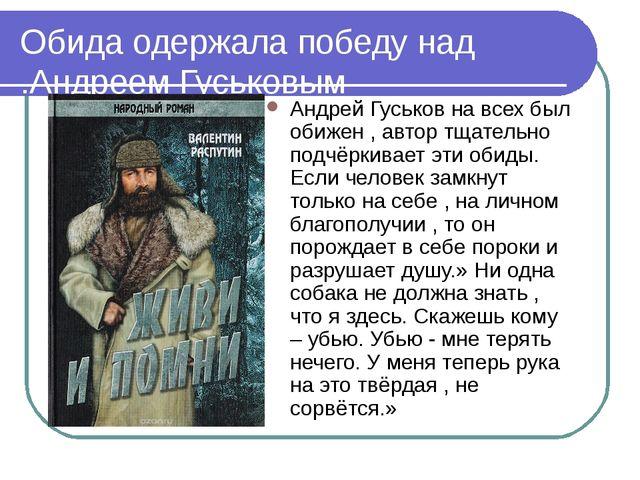 Обида одержала победу над .Андреем Гуськовым Андрей Гуськов на всех был обиже...