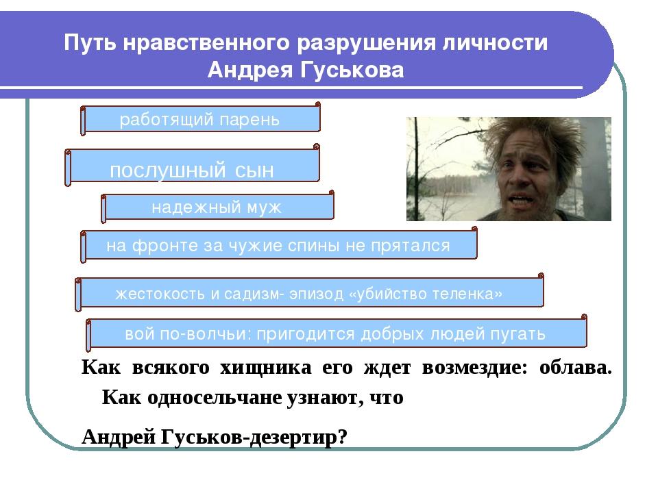 Путь нравственного разрушения личности Андрея Гуськова послушный сын надежный...