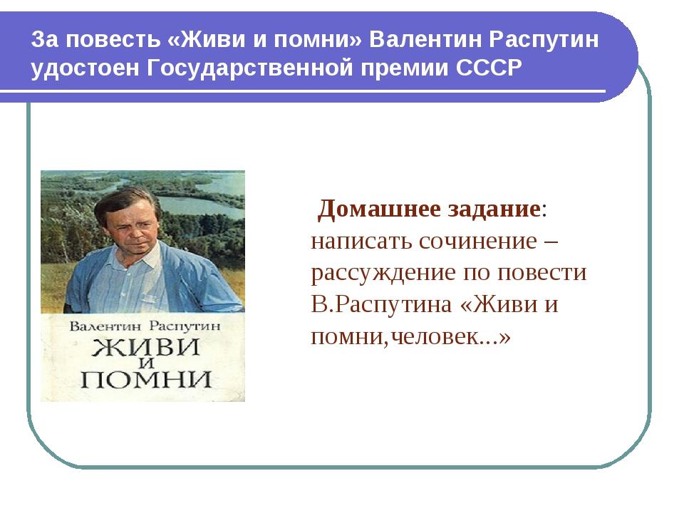 За повесть «Живи и помни» Валентин Распутин удостоен Государственной премии С...