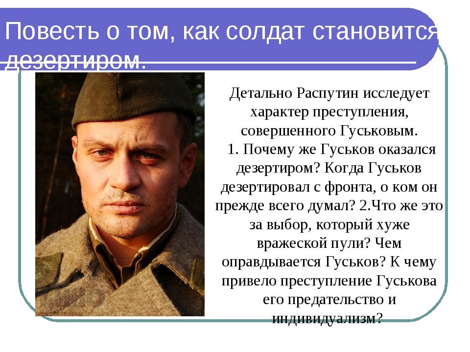 Повесть о том, как солдат становится дезертиром. Детально Распутин исследует...