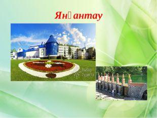 Янғантау