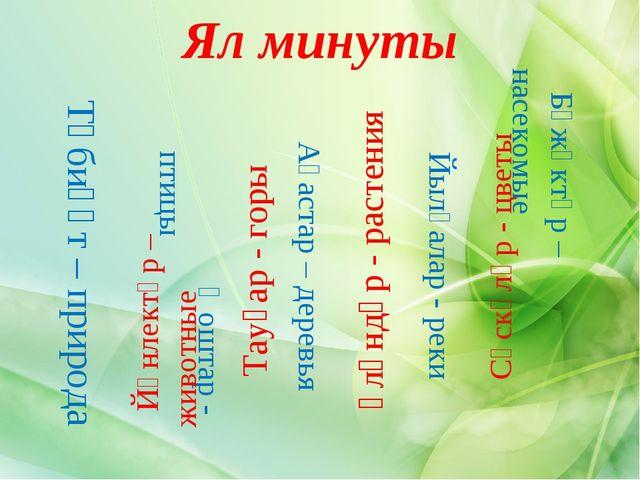 Ял минуты Тәбиғәт – природа Ҡоштар - птицы Тауҙар - горы Йәнлектәр – животные...