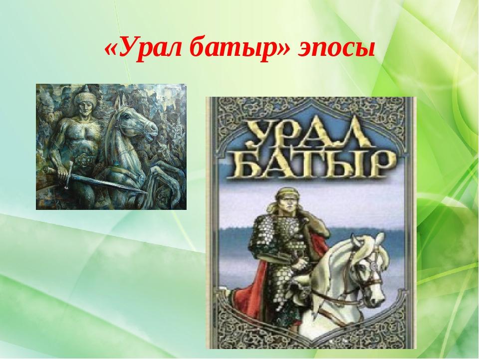 «Урал батыр» эпосы