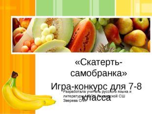 «Скатерть-самобранка» Игра-конкурс для 7-8 класса Разработала учитель русског