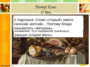 Питер Клас 17 век 1 подсказка: Художник изобразил на картине продукт, который