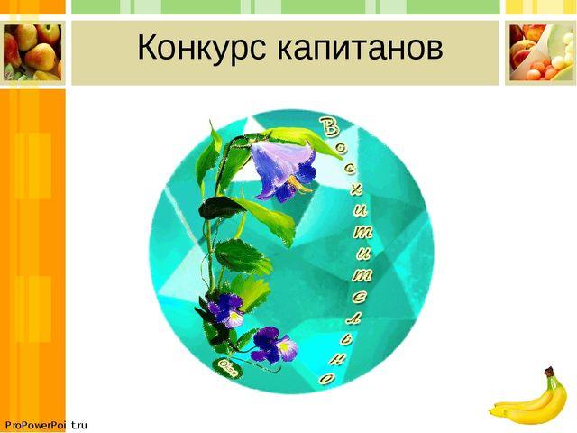 Конкурс капитанов ProPowerPoint.ru
