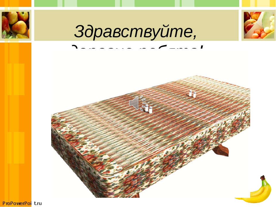 Здравствуйте, дорогие ребята! ProPowerPoint.ru