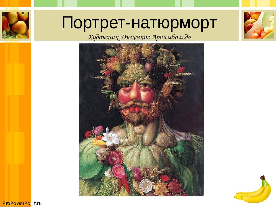 Портрет-натюрморт Художник Джузеппе Арчимбольдо ProPowerPoint.ru
