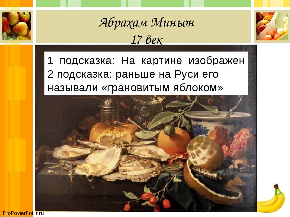 Абрахам Миньон 17 век 1 подсказка: На картине изображен фрукт, название котор...