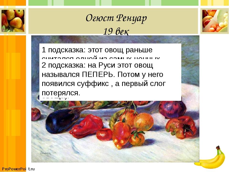 Огюст Ренуар 19 век 1 подсказка: этот овощ раньше считался одной из самых цен...