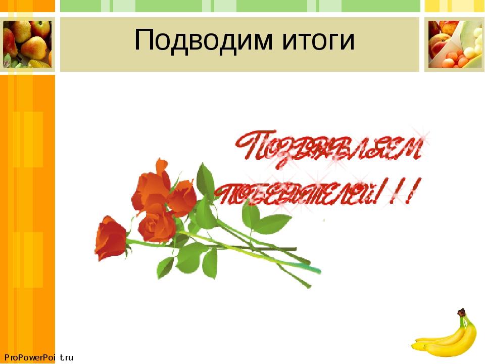 Подводим итоги ProPowerPoint.ru