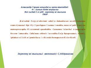 Александр Герцен атындағы орта мектебінің 4-ә сынып білім алушысы Жақсыбай Ің
