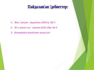 Жас ғалым – журналы 2014 ж. № 3 Жүз жасаңыз - газеті 2012-14ж. № 5 Интернет ж