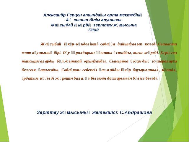 Александр Герцен атындағы орта мектебінің 4-ә сынып білім алушысы Жақсыбай Ің...
