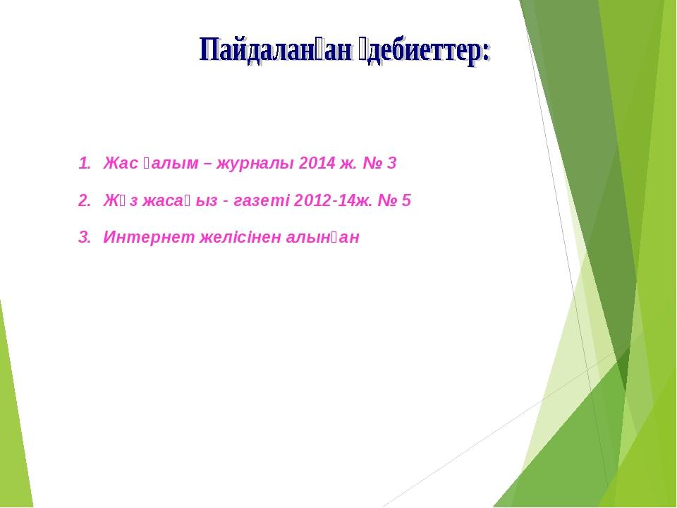 Жас ғалым – журналы 2014 ж. № 3 Жүз жасаңыз - газеті 2012-14ж. № 5 Интернет ж...