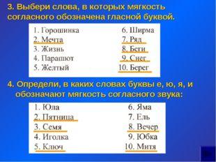 3. Выбери слова, в которых мягкость согласного обозначена гласной буквой. 4.