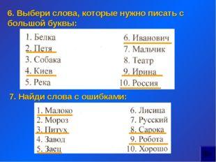 6. Выбери слова, которые нужно писать с большой буквы: 7. Найди слова с ошибк