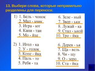 13. Выбери слова, которые неправильно разделены для переноса:
