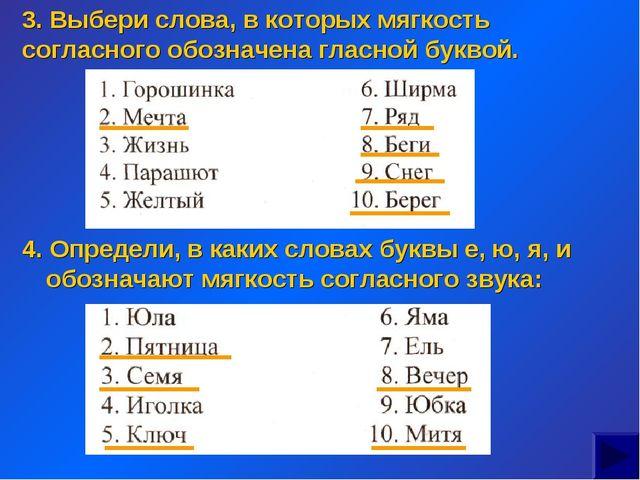 3. Выбери слова, в которых мягкость согласного обозначена гласной буквой. 4....