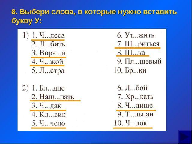 8. Выбери слова, в которые нужно вставить букву У: