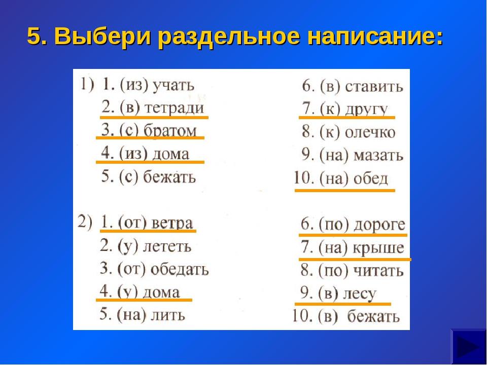 5. Выбери раздельное написание: