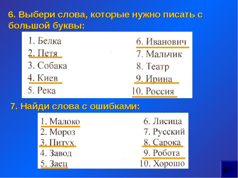 6. Выбери слова, которые нужно писать с большой буквы: 7. Найди слова с ошибк...