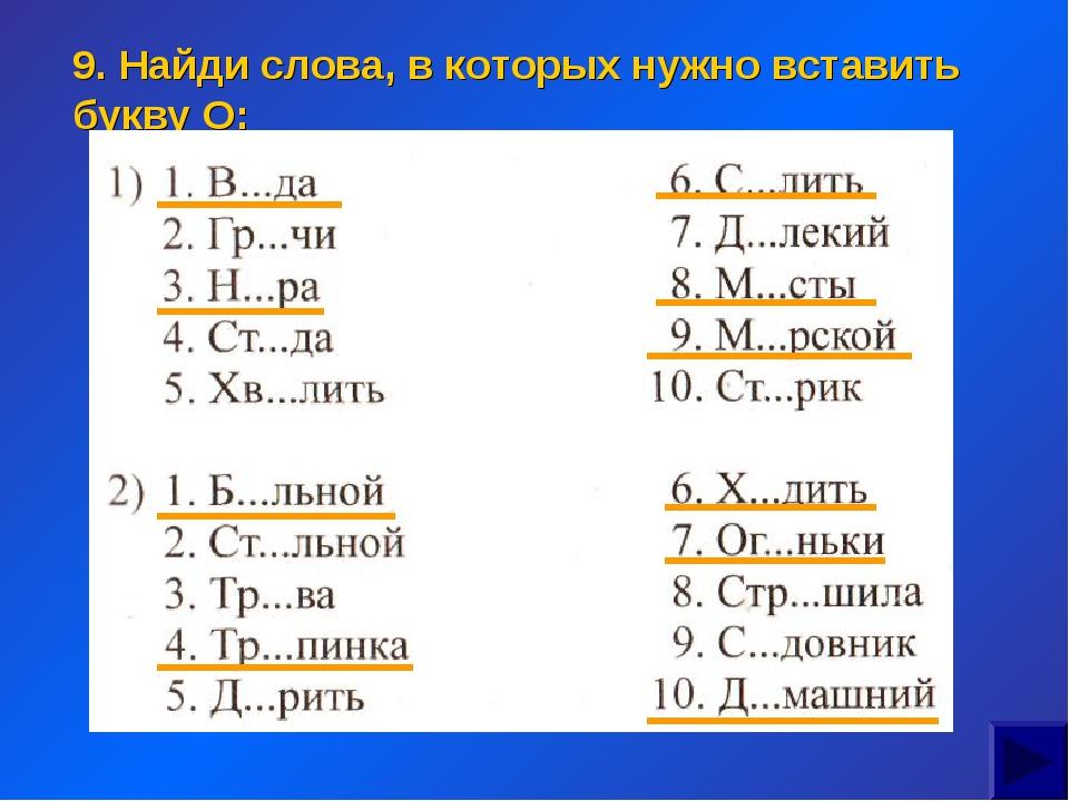 9. Найди слова, в которых нужно вставить букву О: