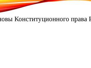 Основы Конституционного права РФ