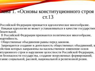 Глава 1. «Основы конституционного строя » ст.13  1. В Российской Федерации п