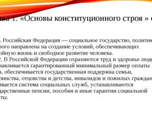 Глава 1. «Основы конституционного строя » ст.7  1. Российская Федерация