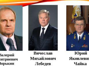 Валерий Дмитриевич Зорькин Вячеслав Михайлович Лебедев Юрий Яковлевич Чайка