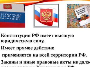 Конституция РФ имеет высшую юридическую силу, Имеет прямое действие применяет