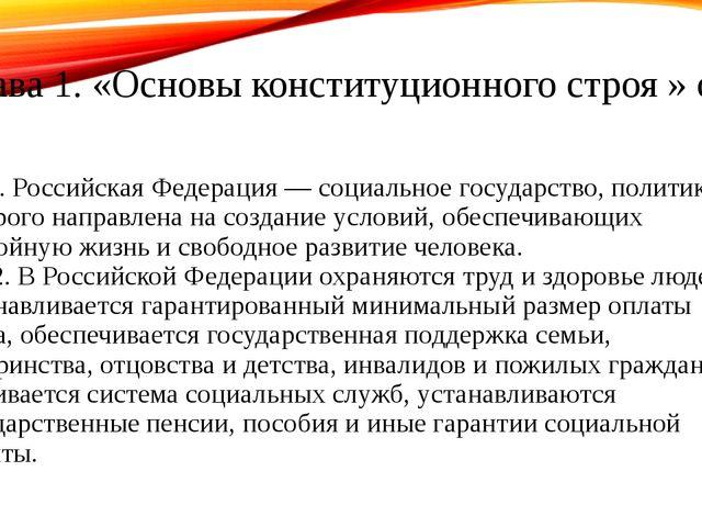 Глава 1. «Основы конституционного строя » ст.7  1. Российская Федерация...