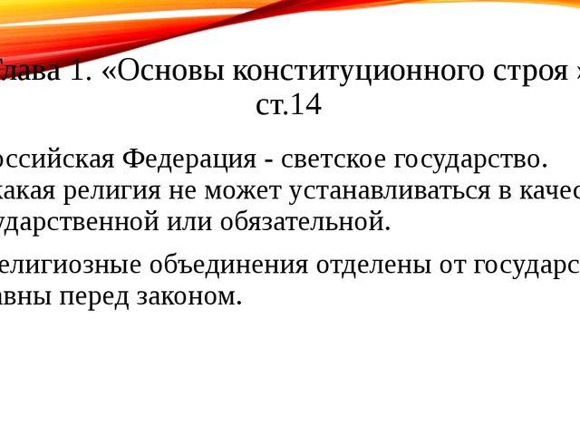 Глава 1. «Основы конституционного строя » ст.14 1.Российская Федерация - свет...
