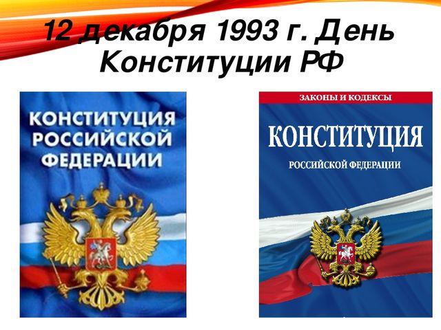 12 декабря 1993 г. День Конституции РФ