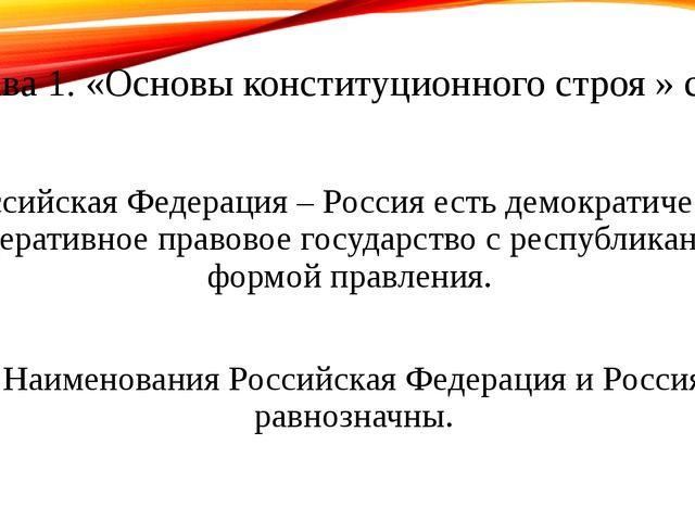 Глава 1. «Основы конституционного строя » ст.1 Российская Федерация – Россия...
