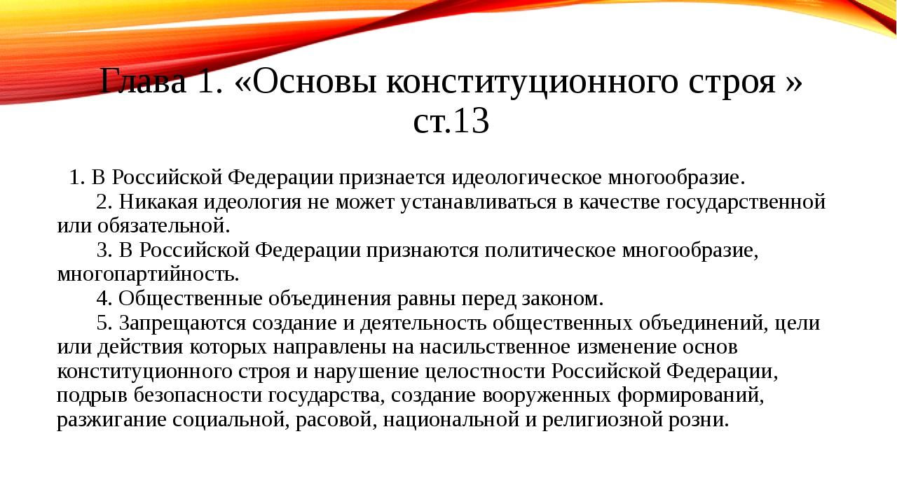 Глава 1. «Основы конституционного строя » ст.13  1. В Российской Федерации п...