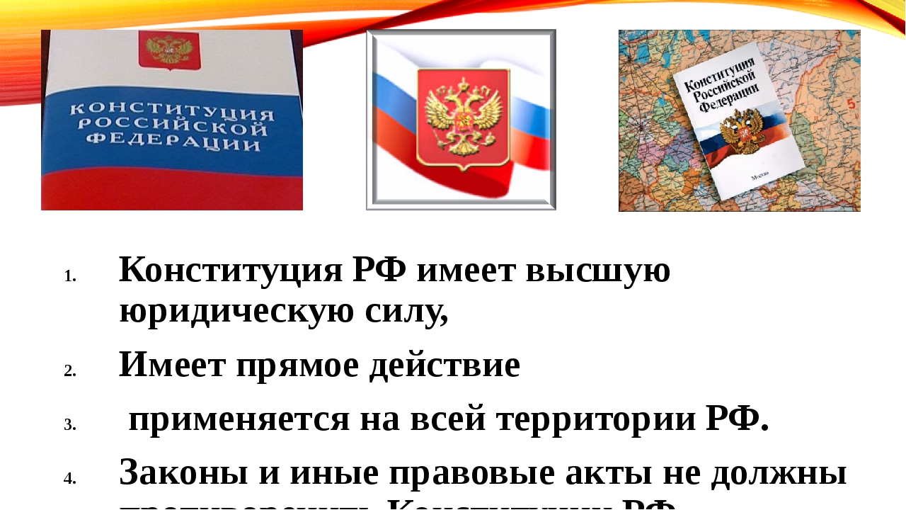 Конституция РФ имеет высшую юридическую силу, Имеет прямое действие применяет...