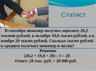 Статист В сентябре инженер получил зарплату 20,2 тысячи рублей, в октябре 19