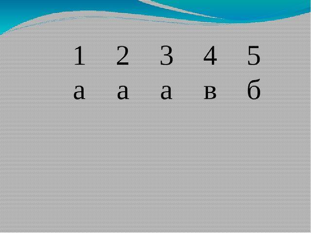 1 2 3 4 5 а а а в б
