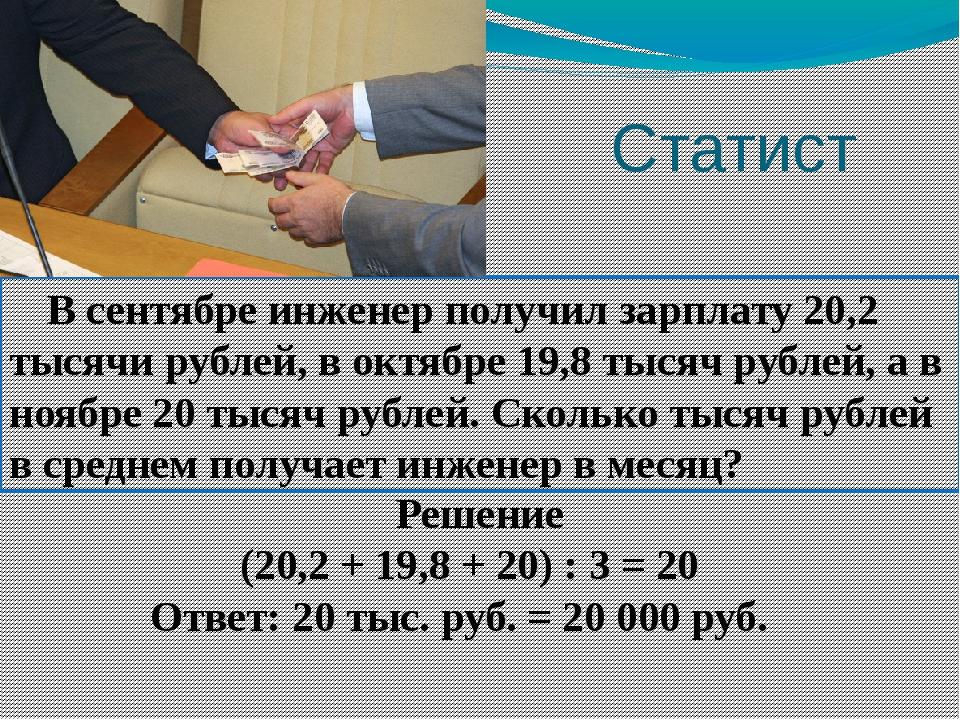 Статист В сентябре инженер получил зарплату 20,2 тысячи рублей, в октябре 19...
