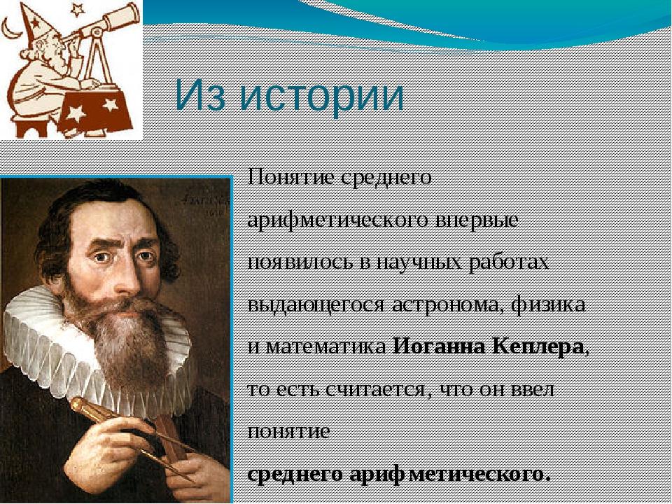 Из истории Понятие среднего арифметического впервые появилось в научных работ...