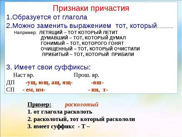 Признаки причастия Образуется от глагола Можно заменить выражением тот, котор...