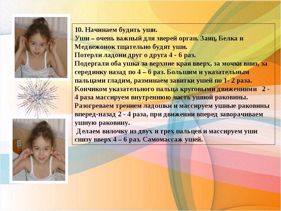 10. Начинаем будить уши. Уши – очень важный для зверей орган. Заяц, Белка и М...