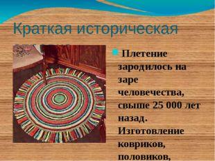 Краткая историческая справка Плетение зародилось на заре человечества, свыше