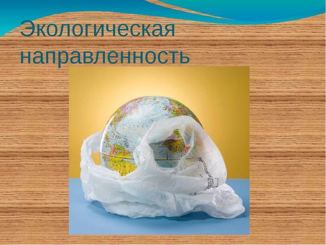 Экологическая направленность