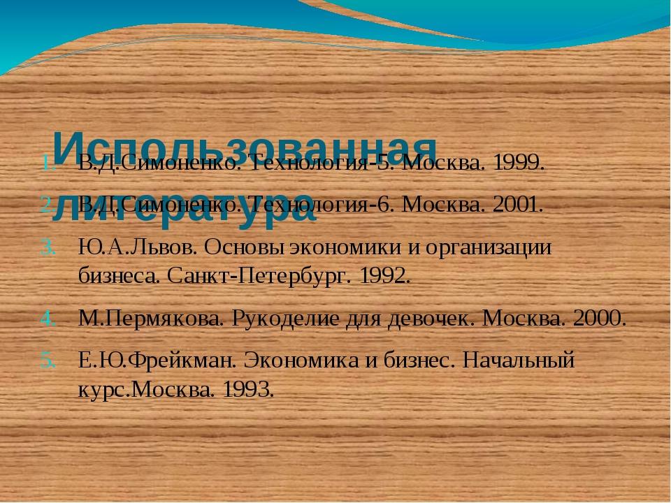 Использованная литература В.Д.Симоненко. Технология-5. Москва. 1999. В.Д.Симо...