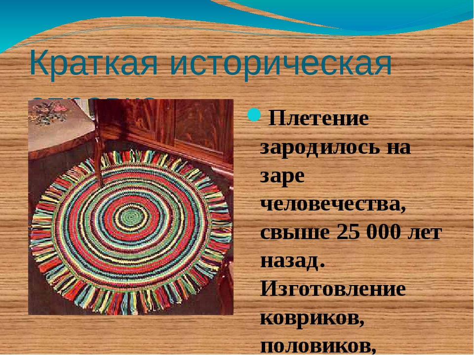 Краткая историческая справка Плетение зародилось на заре человечества, свыше...
