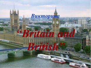 "Викторина ""Britain and British"""