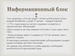 -Так, например, в России среди 7-летних детей здоров только каждый четвёртый,